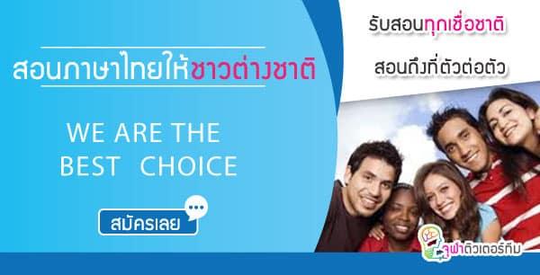 รับสอนภาษาไทยให้ชาวต่างชาติ ธรรมศาสตร์รังสิต