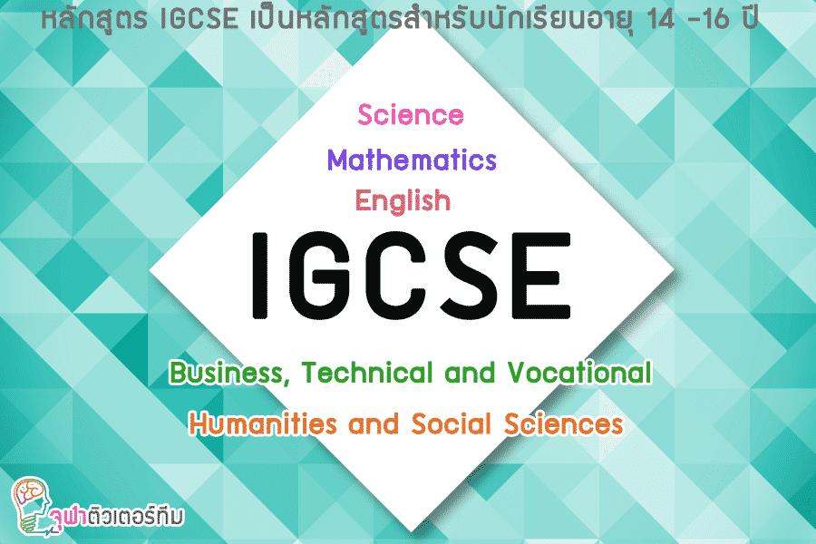 ติว IGCSE ตัวต่อตัวออนไลน์