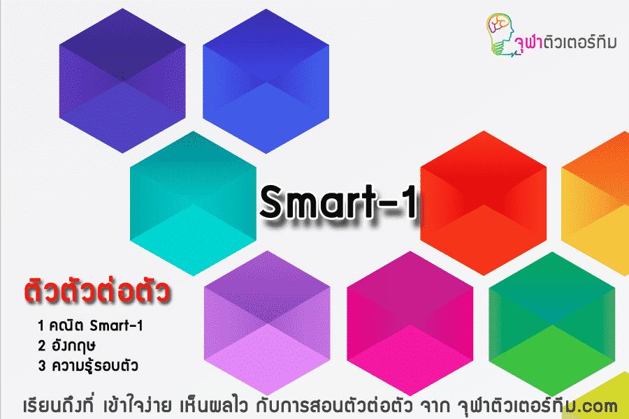 ติวสอบ smart 1